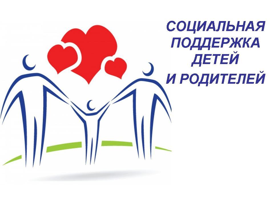 Социальная поддержка детей и родителей
