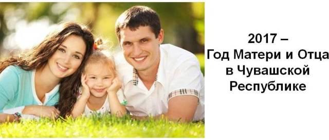 2017- Год Матери и Отца в Чувашской Республике