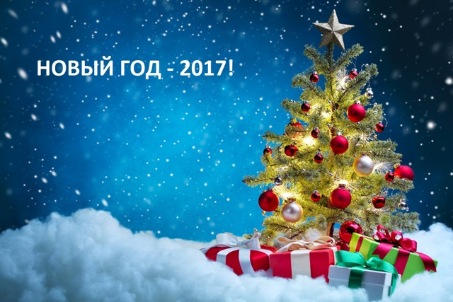Новый год - 2017!