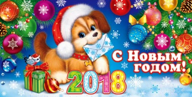 Новый год - 2018!